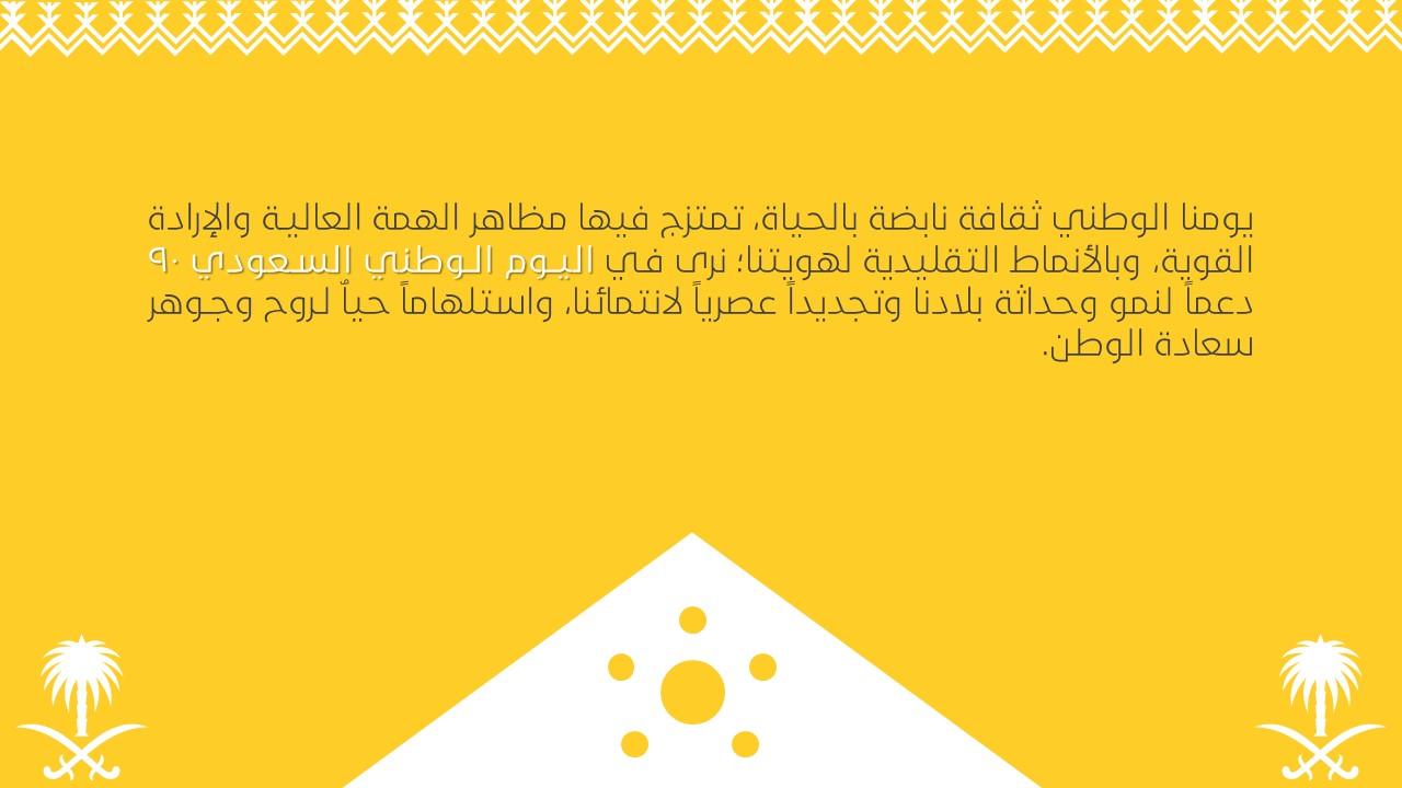 اليوم الوطني السعودي - همة حتى القمة