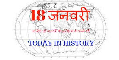 18 January Aaj Ka Itihas