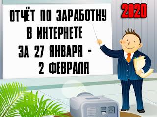Отчёт по заработку в Интернете за 27 января - 2 февраля 2020 года