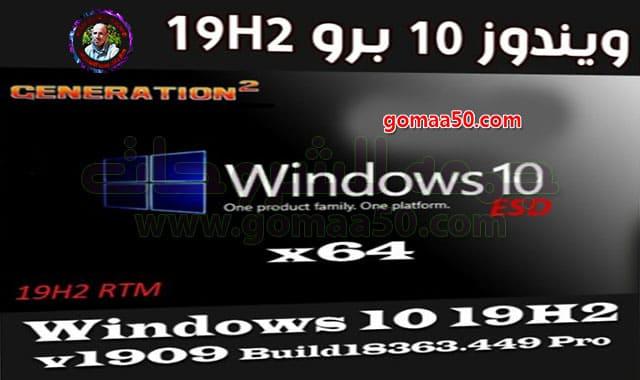 ويندوز-10-برو-19H2-للنواة-64-بت