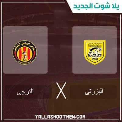 مشاهدة مباراة الترجي والبنزرتي بث مباشر اليوم 19-02-2020 في الدوري التونسي