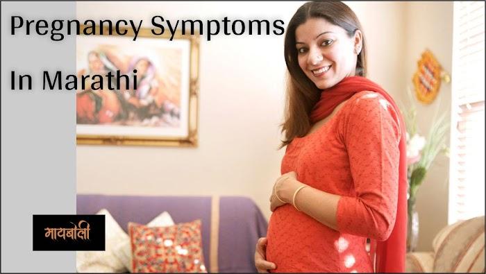 Pregnancy Symptoms In Marathi - गरोदरपणाची लक्षणे - Pregnancy Lakshan Marathi