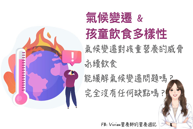 台灣營養師Vivian【食事趨勢】氣候變遷對孩童營養的威脅,恐高於受關注的性別或教育