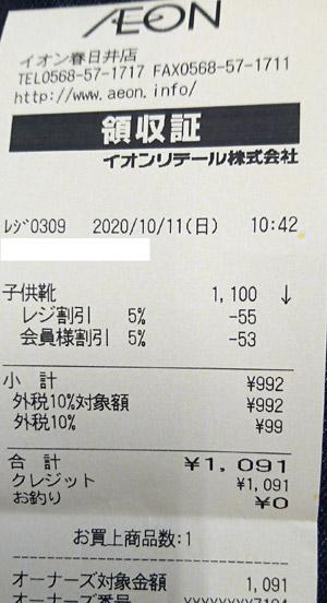 イオン 春日井店 2020/10/11 のレシート
