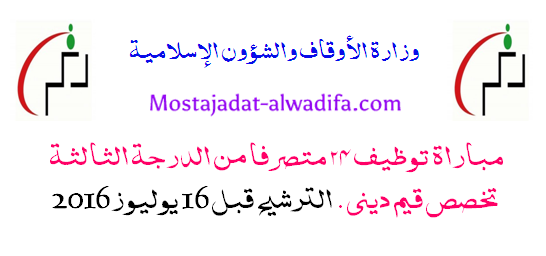 وزارة الأوقاف والشؤون الإسلامية مباراة توظيف 24 متصرفا من الدرجة الثالثة تخصص قيم ديني. الترشيح قبل 16 يوليوز 2016