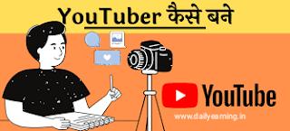 Youtuber Kaise Bane In Hindi – Youtuber कैसे बने