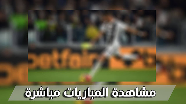 أفضل المواقع العربية لمشاهدة جميع مباريات كرة القدم مجانا و بجودة عالية
