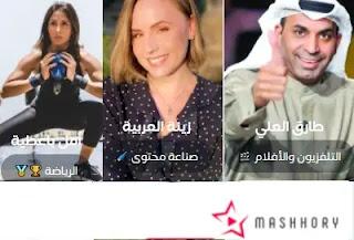 تطبيق مشهوري تواصل مع مشهورين السعوديه