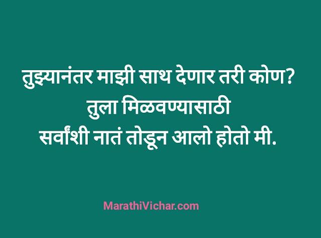 sad shayri marathi