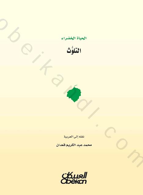 كتاب التلوث