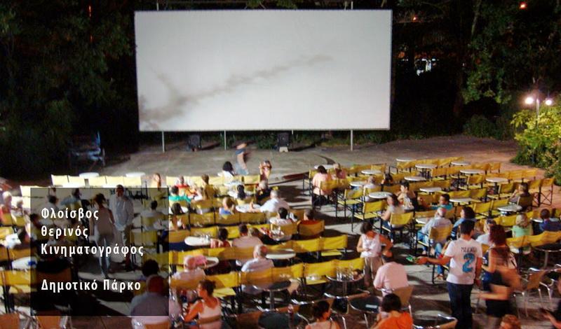 Αλεξανδρούπολη: Ξεκινούν οι προβολές της ΚΛΑ στο θερινό κινηματογράφο «Φλοίσβος»