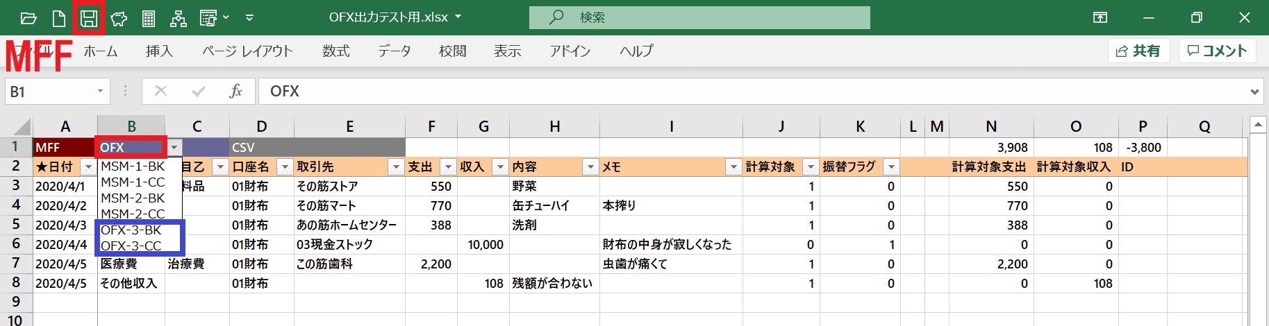 オンライン 簿 うきうき 家計