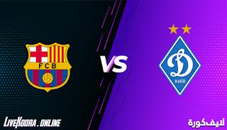 مشاهدة مباراة برشلونة ودينامو كييف بث مباشر بتاريخ 04-11-2020 في دوري أبطال أوروبا