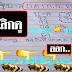 เลขเด็ด 2-3ตัวตรงๆ หวยทำมือ สูตรคุณPhungแม่นจริง งวดวันที่ 1/9/62