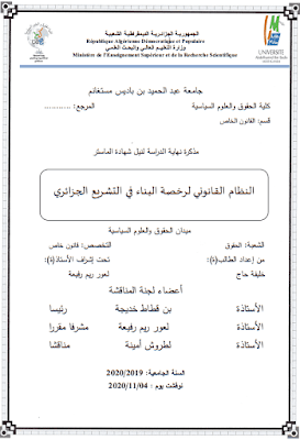 مذكرة ماستر: النظام القانوني لرخصة البناء في التشريع الجزائري PDF