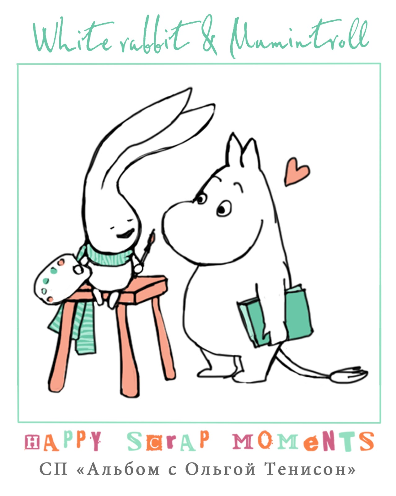 http://happyscrapmoments.blogspot.ru/search/label/%D0%A1%D0%9F%20%D1%81%20%D0%9E%D0%BB%D0%B5%D0%B9%20White%20rabbit