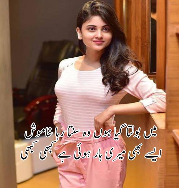 Best urdu 2 Line Poetry pics