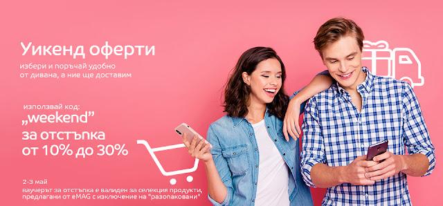 eMAG Уикенд Оферти  02-03.05 2020  отстъпки от 10% до 30%