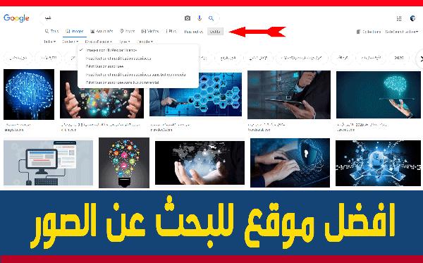 كيفية البحث بالصور,البحث بالصور من الحاسوب,جوجل, صور, سوريا, غزة, أيقونة, كاميرابرنامج البحث بالصور,البحث بالصور للهاتف,البحث بالصور فى جوجل,البحث بالصور فى google,البحث بالصور للكمبيوتر,البحث باستخدام الصور,البحث بالصور عن طريق الموبايل,بدل النص,البحث بواسطة الصور