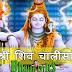 Shiv Chalisa Lyrics ( Hindi /English) - Anuradha Paudwal