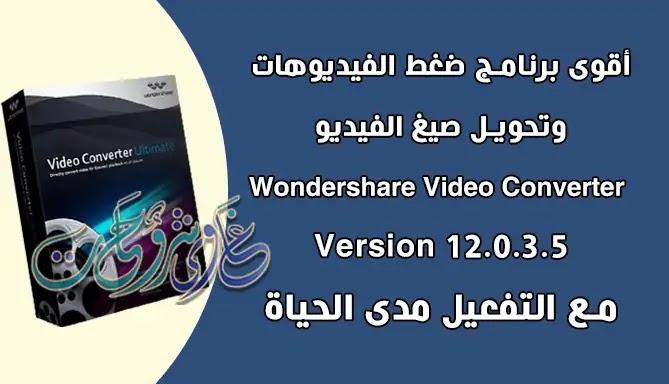 تحميل برنامج Wondershare UniConverter v12.0.3.5 Full version كامل بالتفعيل