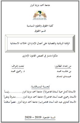 مذكرة ماستر: الرقابة البرلمانية والقضائية على أعمال الإدارة في الحالات الاستثنائية PDF