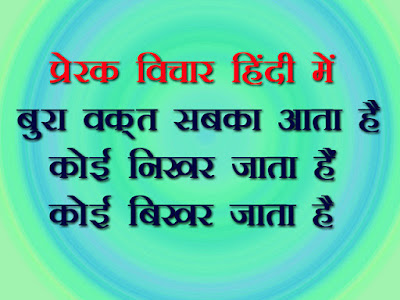 प्रेरक विचार हिंदी में