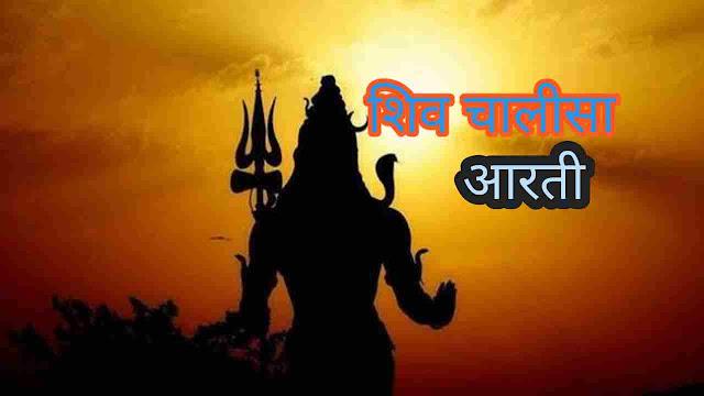 शिव चालीसा shiv chalisa in hindi