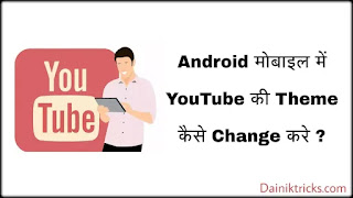 Android Mobile Me YouTube Ki Theme Kaise Change Kare