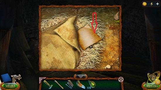 открываем ткань на полу и находим вещи в игре затерянные земли 4 скиталец бухта печали