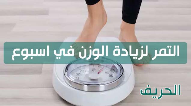 التمر لزيادة الوزن في اسبوع