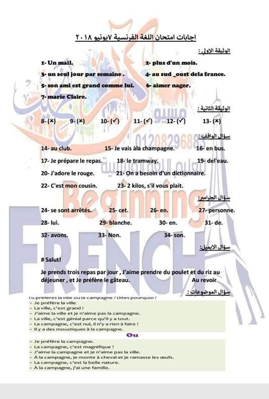 حمل نموذج اجابه امتحان اللغة الفرنسية الرسمى للصف الثالث الثانوى 2018 + توزيع درجات الامتحان