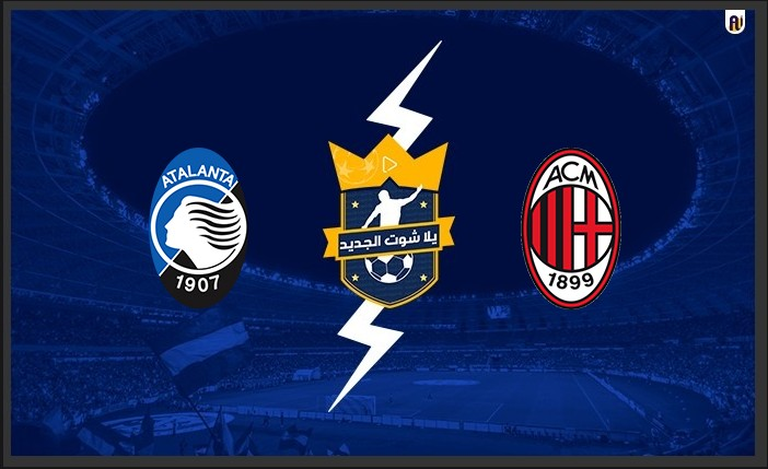نتيجة مباراة ميلان واتلانتا اليوم يلا شوت الجديد في الدوري الايطالي