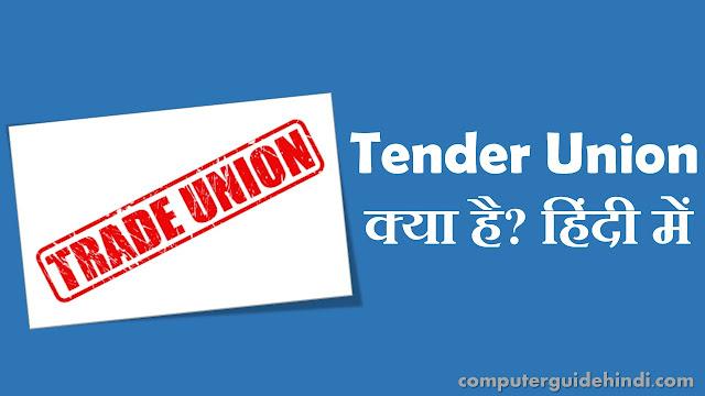 Trade Union क्या है?