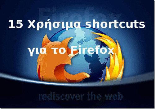[How to]: 15 xρήσιμα shortcuts για το Firefox