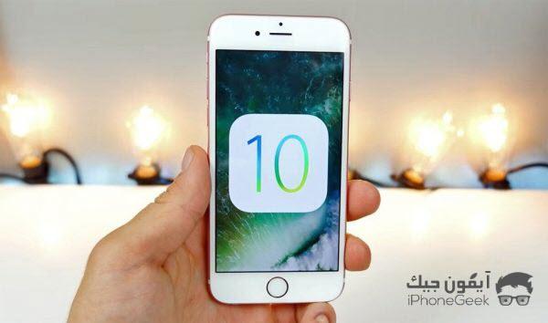 نظام، iOS 10.2، تحميل