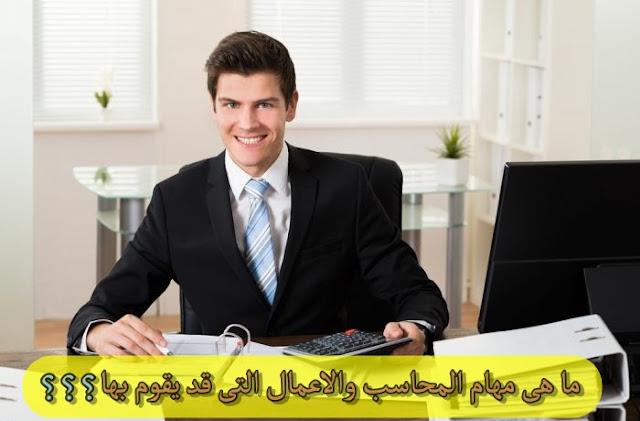 المهام المحاسبية