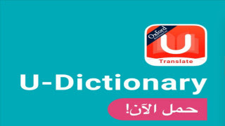تحميل برنامج يو دكشنري u-dictionary