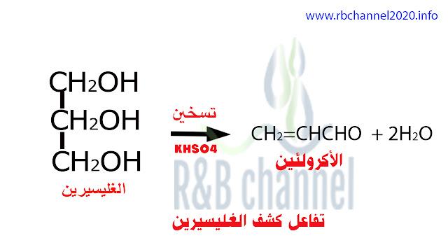 كشف الغليسرين في المواد الدسمة (تفاعل الاكرولئين)