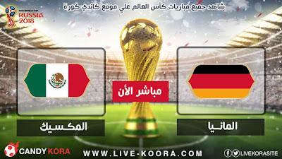 موعد مباراة ألمانيا والمكسيك اليوم الأحد 17-6-2018 كأس العالم 2018