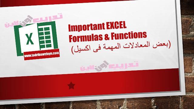 Important EXCEL Formulas & Functions   بعض المعادلات المهمة فى اكسيل (HLOOKUP & VLOOKUP)
