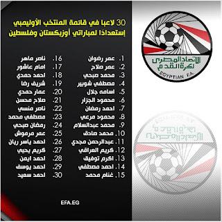 عاجل / رمضان صبحي ومصطفي محمد على رأس قائمة المنتخب الأوليمبي استعدادا لاوزبكستان وفلسطين