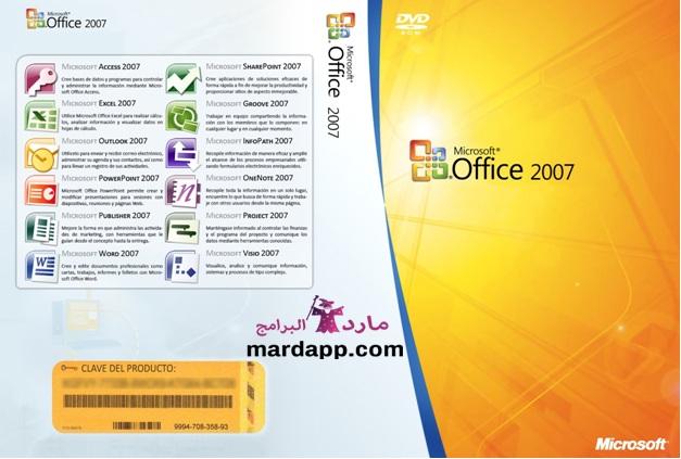 تحميل برنامج office 2007 للكمبيوتر