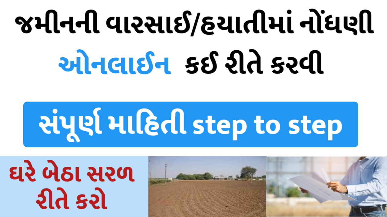 Varsai Certificate Online Applying Gujarat Land Mutation (Varsai  Hayati) through e-Dhara Centre And Online Application for Varsai Certificate anyror