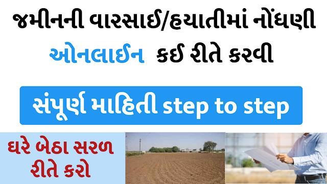 Varsai Certificate Online Applying Gujarat Land Mutation (Varsai  Hayati) through e-Dhara Centre And Online Application for Varsai Certificate anyror