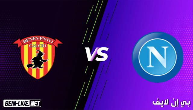 مشاهدة مباراة  نابولي وبينفينتو بث مباشر اليوم بتاريخ 28-02-2021 في الدوري الايطالي