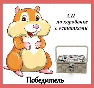 Победитель СП