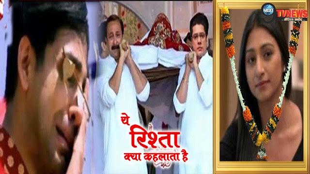 SHOCKING! Keerti's death bring shock for Naira in Yeh Rishta Kya Kehlata