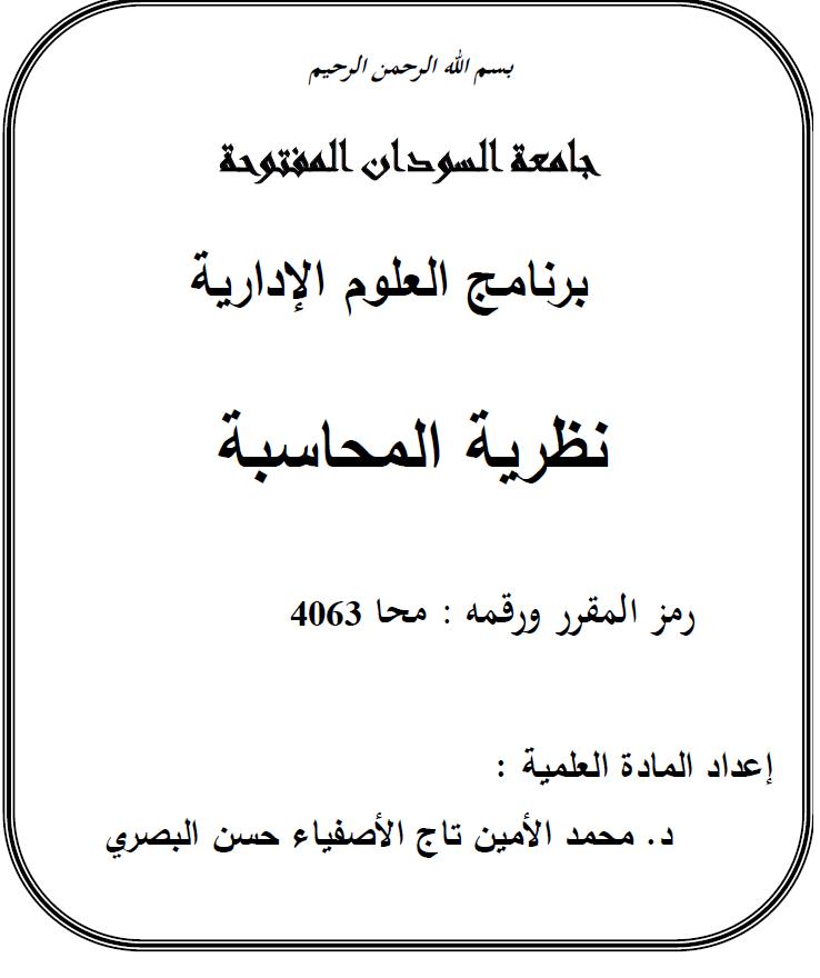 كتاب تعليم برنامج الأمين للمحاسبة pdf