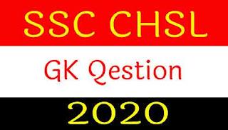SSC CHSL GK Questions